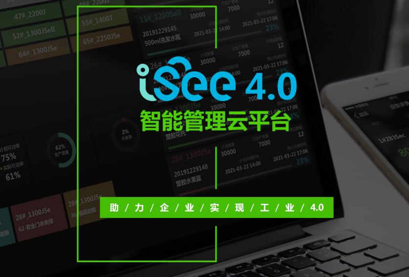 【策划】深度揭密米乐官网智能管理系统-iSee4.0智能管理云平台